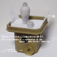 おちょこ(1/3スケール)