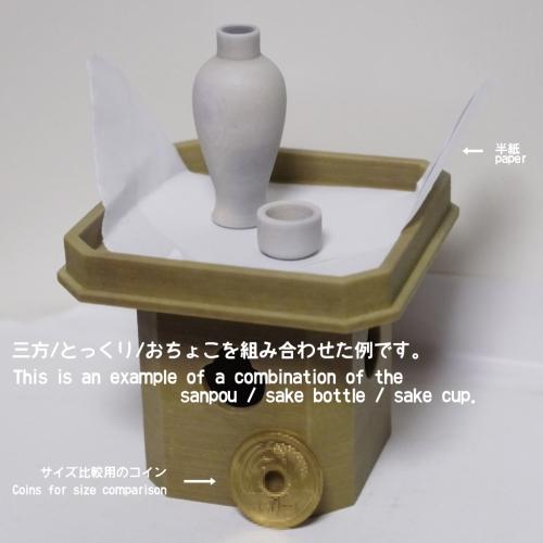 とっくり(1/3スケール)