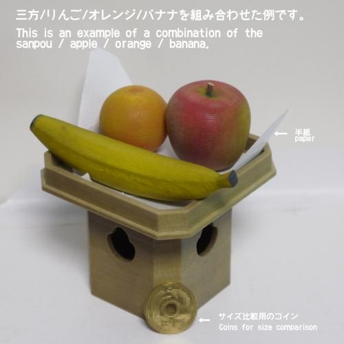 バナナ(1/3スケール)