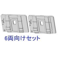 新幹線用汎用妻面6両1編成向け