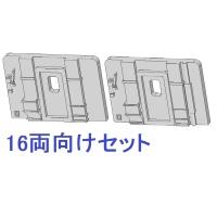 新幹線用汎用妻面16両編成向け