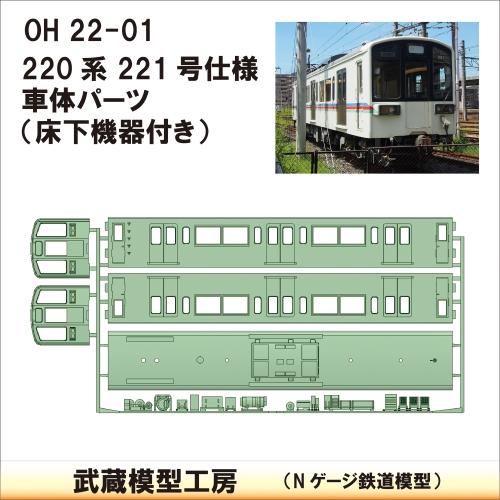 OH22-01:220系221号仕様車体パーツ【武蔵模型工房 Nゲージ 鉄道模型】