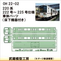 OH22-02:220系222号~225号仕様車体パーツ【武蔵模型工房 Nゲージ 鉄道模型】