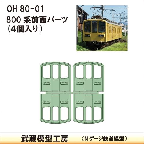 OH80-01:800系前面パーツ4個入り【武蔵模型工房 Nゲージ 鉄道模型】