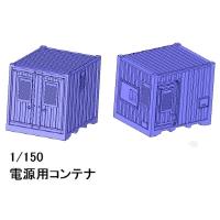 鉄道模型 1/150 電源用コンテナ