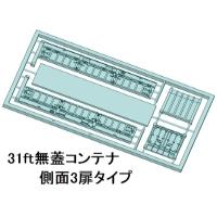 【鉄道模型】31ft 無蓋コンテナ 側面3扉タイプ