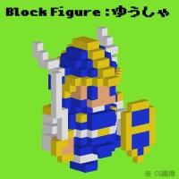 【 ブロックフィギュア 】~RPGシリーズ~ 勇者(青)