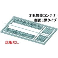 31ft無蓋コンテナ 側面3扉タイプ 板キット 床板なし