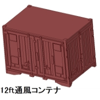 【鉄道模型】12ft 通風コンテナ L字2方開き