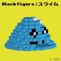 【 ブロックフィギュア 】~RPGシリーズ~ スライム(青)