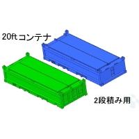 【鉄道模型】20ft 2段積み用 UM系コンテナ 2個セット