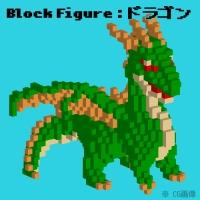 【 ブロックフィギュア 】~RPGシリーズ~ ドラゴン(緑)