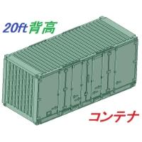 【鉄道模型】20ft 規格外背高 コンテナ 2個セット