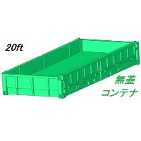 【鉄道模型】20ft 3段積み用 UM系無蓋コンテナ 3個セット