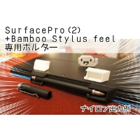 SurfacePro+Bamboo Stylus feel 専用ホルダー2セット