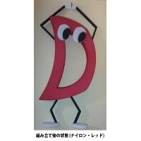 D言語くん(胴体)