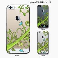 【植物ベクター】◇スマホケース(iphone5/5s)