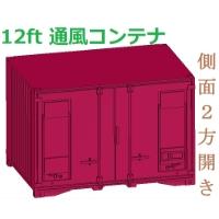 【鉄道模型】12ft 通風コンテナ 側面2方開き 3個セット