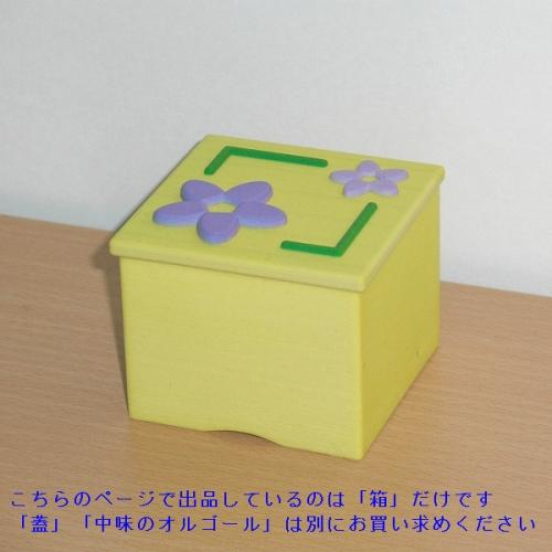 オルゴールボックス・本体