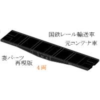 国鉄レール輸送車 コキ改造車タイプ 4両セット T-type