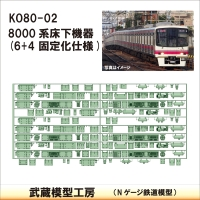 KO80-02:8000系10連(6+4固定化)床下機器【武蔵模型工房 Nゲージ 鉄道模型】