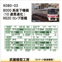 KO80-03:8000系10連貫通仕様(HS20搭載)【武蔵模型工房 Nゲージ 鉄道模型】