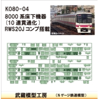KO80-04:8000系10連貫通仕様(RWS20J搭載)【武蔵模型工房 Nゲージ 鉄道模型】