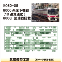 KO80-05:8000系10連貫通仕様(8008F塗油器)【武蔵模型工房 Nゲージ 鉄道模型】
