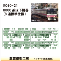 KO80-21:8000系8連 標準仕様床下機器【武蔵模型工房 Nゲージ 鉄道模型】