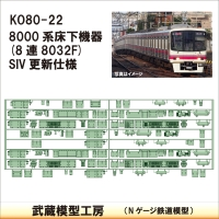 KO80-22:8000系8連 8032F(SIV更新仕様)【武蔵模型工房 Nゲージ 鉄道模型】
