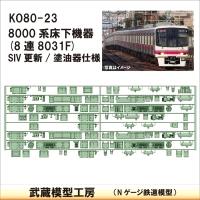 KO80-23:8000系8連8031F(SIV更新/塗油器)武蔵模型工房 Nゲージ 鉄道模型】