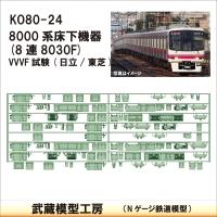 KO80-24:8000系8030F VVVF試験(日立東芝)武蔵模型工房 Nゲージ 鉄道模型】