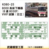 KO80-25:8000系8030F VVVF試験(日立)【武蔵模型工房 Nゲージ 鉄道模型】