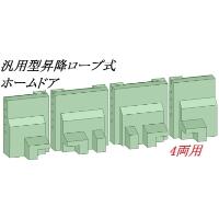 汎用型 昇降ロープ式 ホームドア本体 4両分