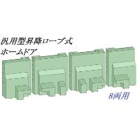 汎用型 昇降ロープ式 ホームドア本体 8両分