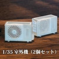 1/35 室外機(2個セット)