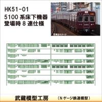 HK51-01:5100系登場時8連仕様床下機器【武蔵模型工房 Nゲージ 鉄道模型】