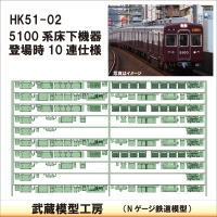 HK51-02:5100系登場時10連仕様床下機器【武蔵模型工房 Nゲージ 鉄道模型】