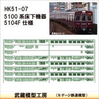 HK51-07:5100系 5104F 床下機器【武蔵模型工房 Nゲージ 鉄道模型】
