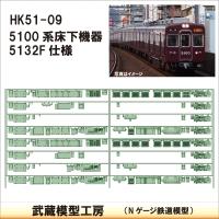 HK51-09:5100系5132F 床下機器【武蔵模型工房 Nゲージ 鉄道模型】