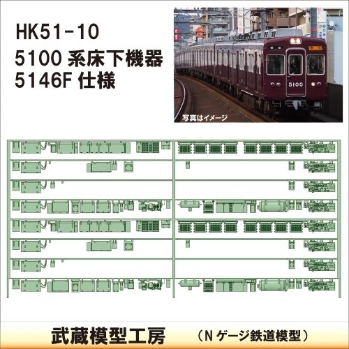 HK51-10:5100系5146F 床下機器【武蔵模型工房 Nゲージ 鉄道模型】