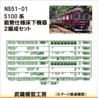NS51-01 5100系能勢仕様 床下機器4両×2【武蔵模型工房 Nゲージ 鉄道模型】