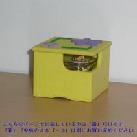 オルゴールボックス・蓋 ~Su・mi・re Simple~