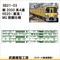 SB21-03:新2000系4連 HS20/MG仕様床下機器【武蔵模型工房Nゲージ 鉄道模型】