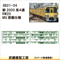 SB21-04:新2000系4連 RW20/MG仕様床下機器【武蔵模型工房Nゲージ 鉄道模型】