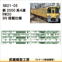 SB21-05:新2000系4連 RW20/SIV仕様床下機器【武蔵模型工房Nゲージ 鉄道模型】
