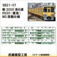 SB21-07:新2000系6連 HS20/MG仕様床下機器【武蔵模型工房Nゲージ 鉄道模型】