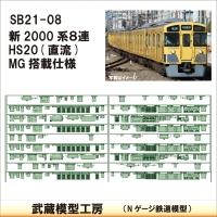 SB21-08:新2000系8連 HS20(直流)/MG仕様【武蔵模型工房Nゲージ 鉄道模型】