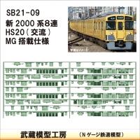 SB21-09:新2000系8連 HS20(交流)/MG仕様【武蔵模型工房Nゲージ 鉄道模型】