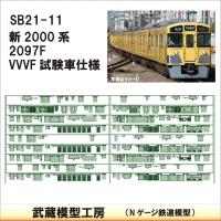 SB21-11:新2000系 2097F(VVVF試験編成)【武蔵模型工房 Nゲージ 鉄道模型】